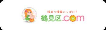 鶴見区.com