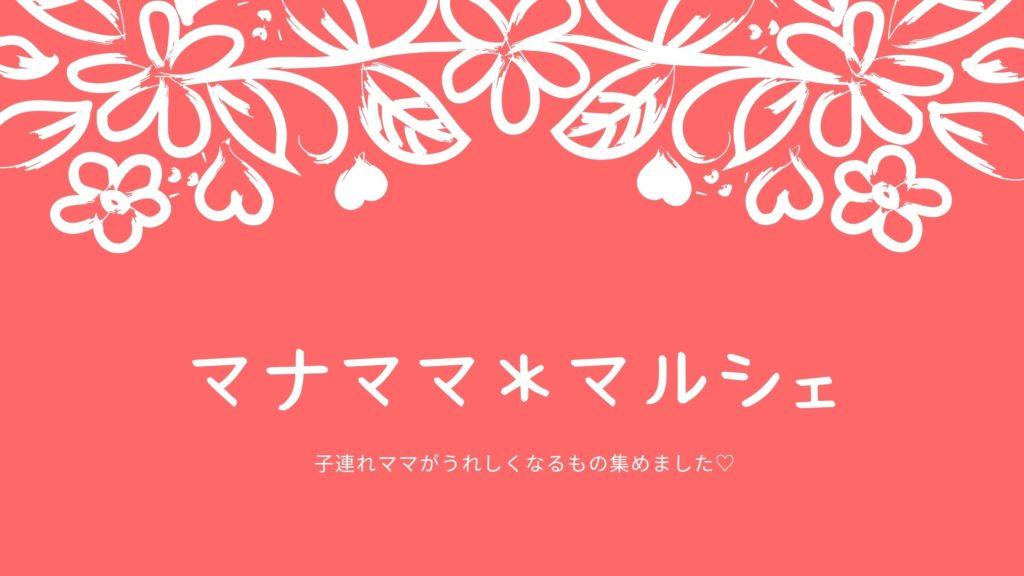 【at マナパーク】11/2  マナママ*マルシェ