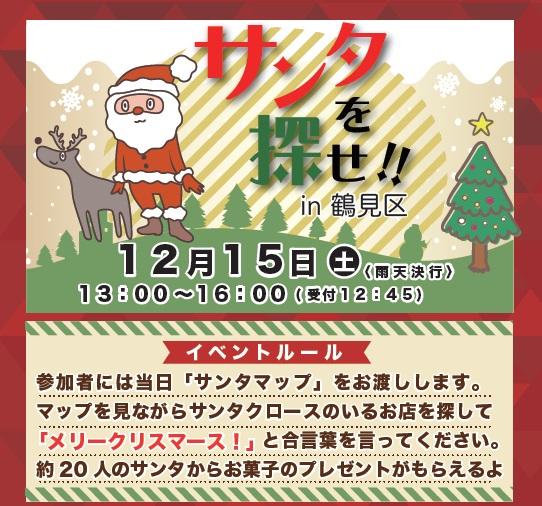 サンタを探せ!in鶴見区