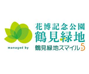 花博記念公園鶴見緑地のHPへはこちらから