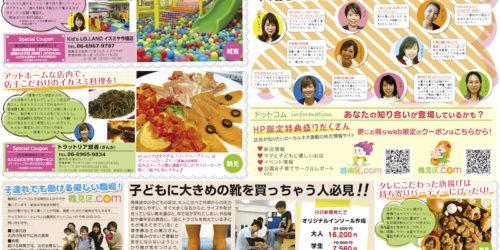 特集、日日新聞、城東、鶴見