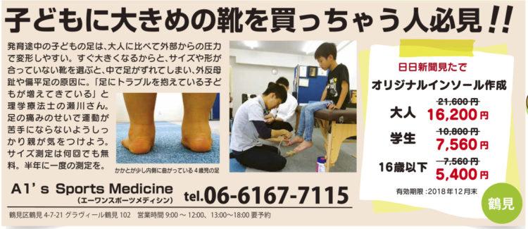 エーワン、日日新聞、クーポン