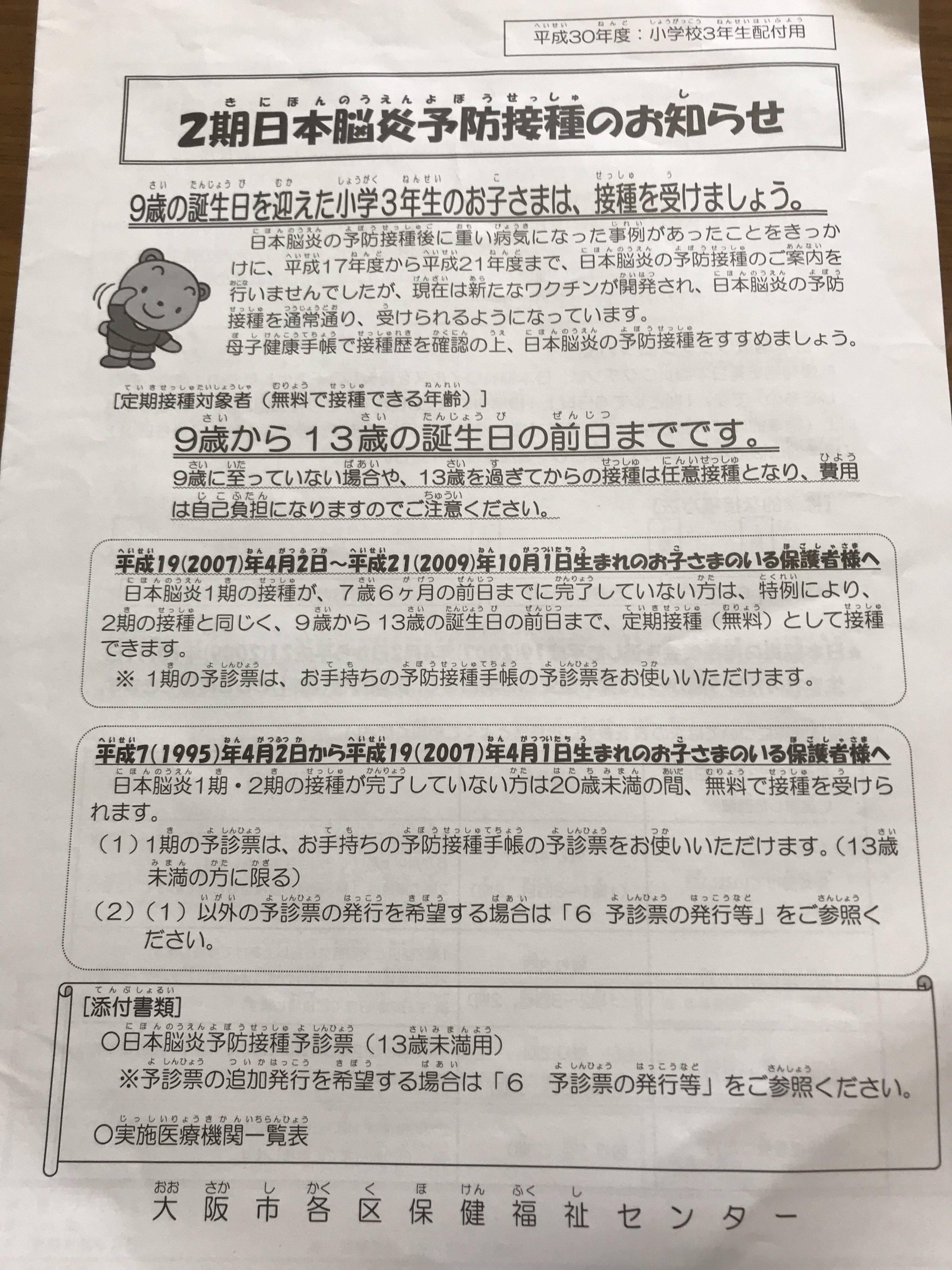 脳炎 接種 日本 予防