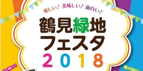 鶴見緑地フェスタ