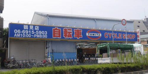 トミタサイクル、鶴見店