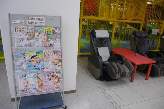 ユーエスランド、今福、マッサージ機、雑誌