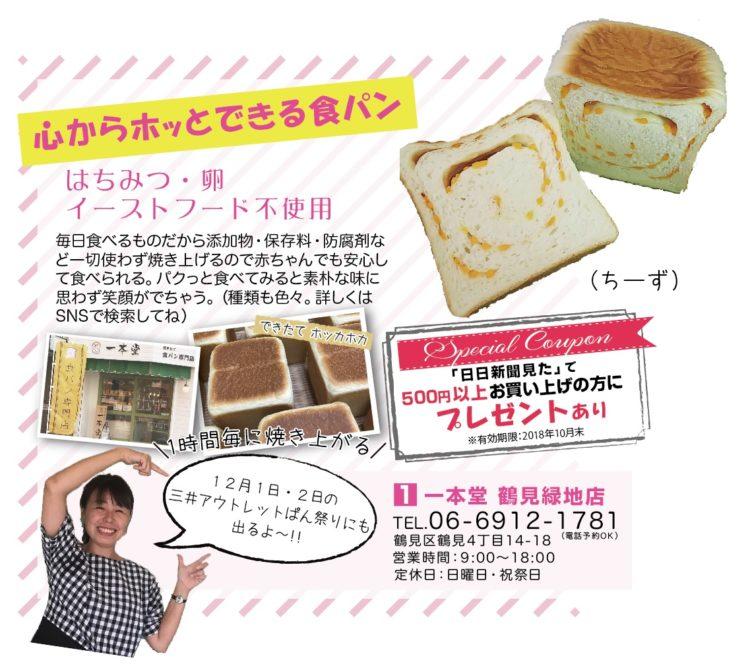 日日新聞、鶴見特集、ママ記者、一本堂