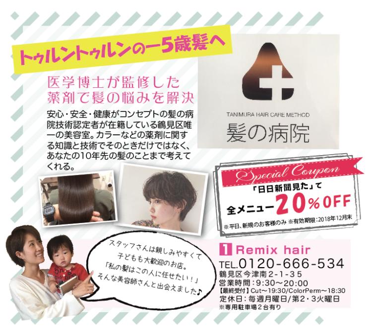 日日新聞、鶴見区、ドットコム、ママ記者、リミックスヘアー 、remix hair、髪の病院