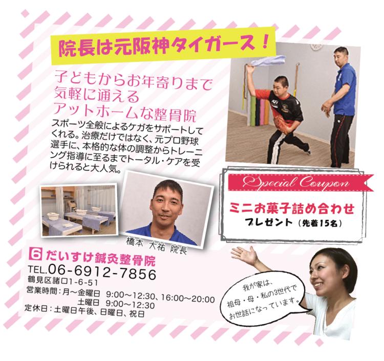 日日新聞、鶴見区、ドットコム、ママ記者、だいすけ鍼灸整骨院