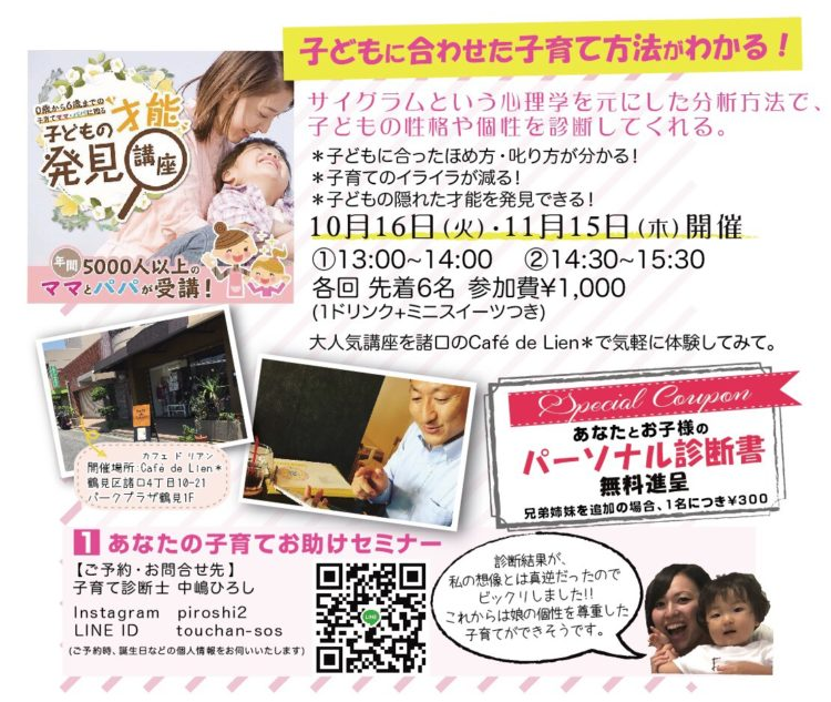 日日新聞、鶴見区、ドットコム、ママ記者、子育て、診断、カフェドリアン