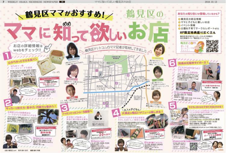 日日新聞、鶴見区、ドットコム、ママ記者