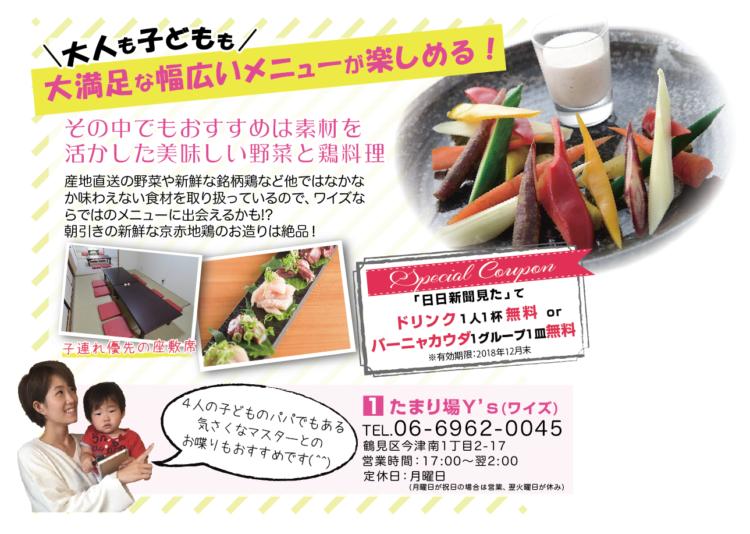 日日新聞、鶴見区、ドットコム、ママ記者、たまり場、ワイズ、y's