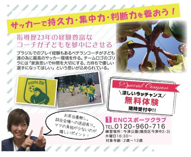 日日新聞、鶴見区、ドットコム、ママ記者、encスポーツクラブ、サッカー