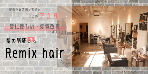 remix hair、リミックスヘアー