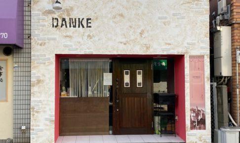 ダンケ、鶴見区、美容室、今津南、メルシー、danke、merci