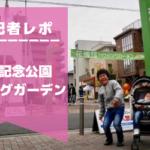 花博記念公園ハウジングガーデン、大阪住宅センター