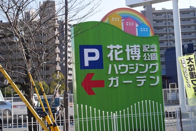 花博記念公園ハウジングガーデン、大阪住宅センター、駐車場