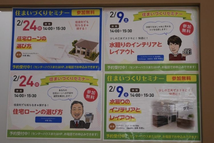 花博記念公園ハウジングガーデン、大阪住宅センター、相談