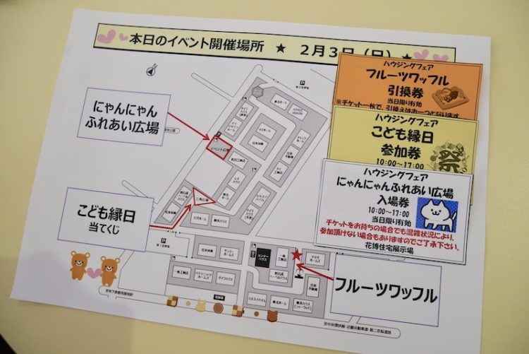 花博記念公園ハウジングガーデン、大阪住宅センター、イベント、参加券