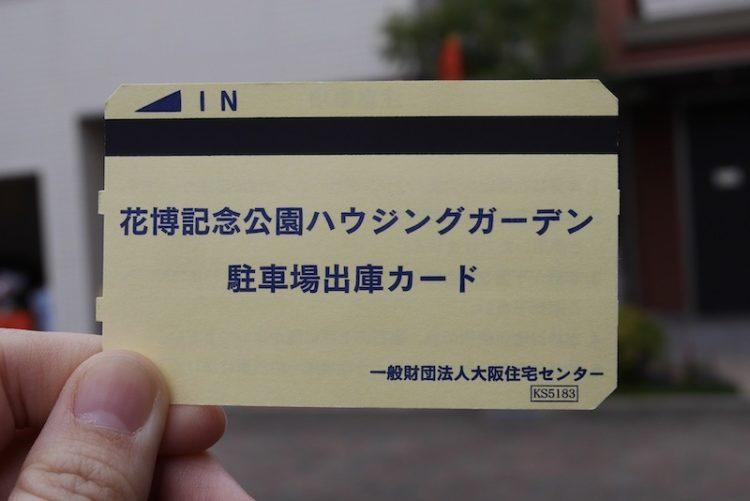 花博記念公園ハウジングガーデン、大阪住宅センター、駐車券