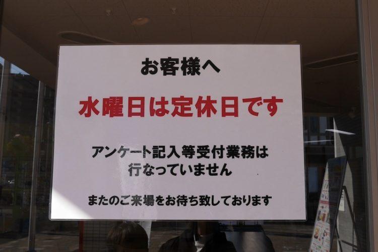 花博記念公園ハウジングガーデン、大阪住宅センター、定休日
