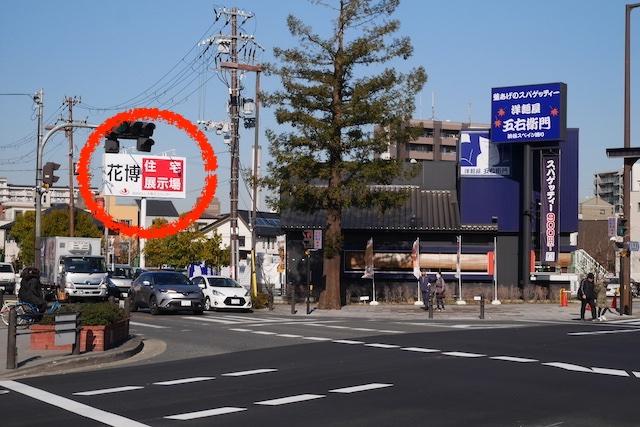 花博記念公園ハウジングガーデン、大阪住宅センター、アクセス