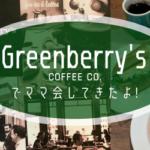 Greenberry's COFFEE グリーンベリーズコーヒー蒲生四丁目店で子連れママ会してきたよ~