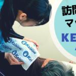 訪問マッサージが健康保険を使って鶴見区でも受けられる。KEiROW(ケイロウ)