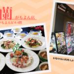 梅蘭がもよん店はヘルシーで美味しい中華料理の名店