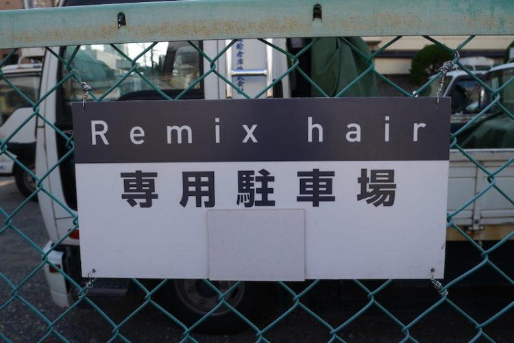 リミックスヘアー、remix hair、アクセス、駐車場