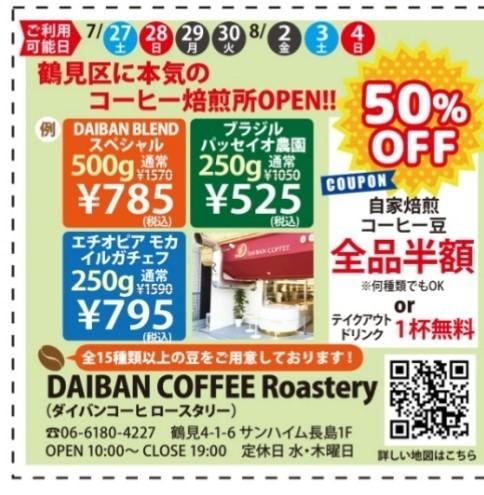 にちにちザモール、クーポン、割引、鶴見区、ダイバンコーヒー、daiban、半額、焙煎所