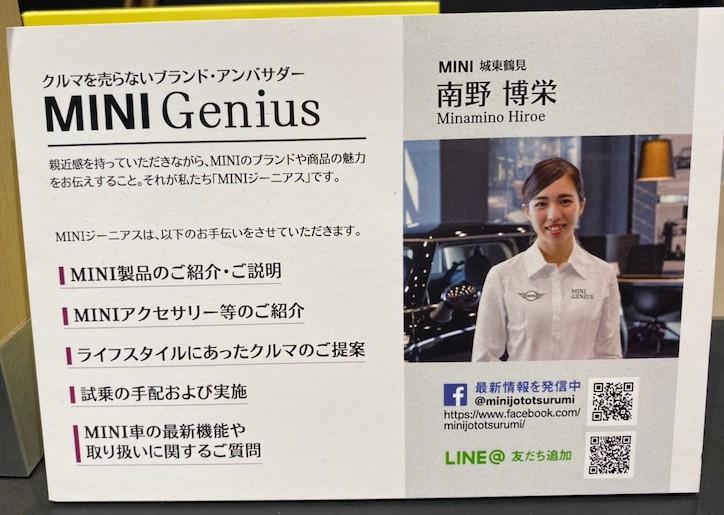 MINI城東鶴見、ショールーム、MINIジーニアス、南野