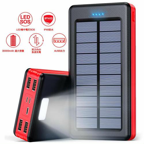 光菱、ソーラーパネル付きモバイルバッテリー