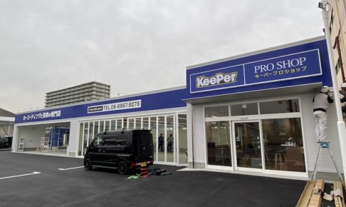 キーパー、プロショップ、今津、新店、オープン