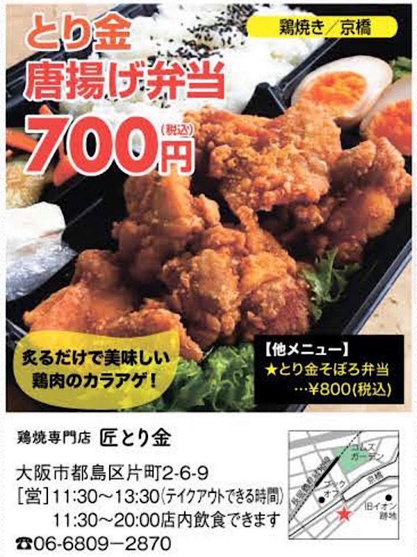 テイクアウト、日日新聞、大阪