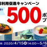 大阪府出前促進、出前館、コロナ、感染拡大防止、大阪市