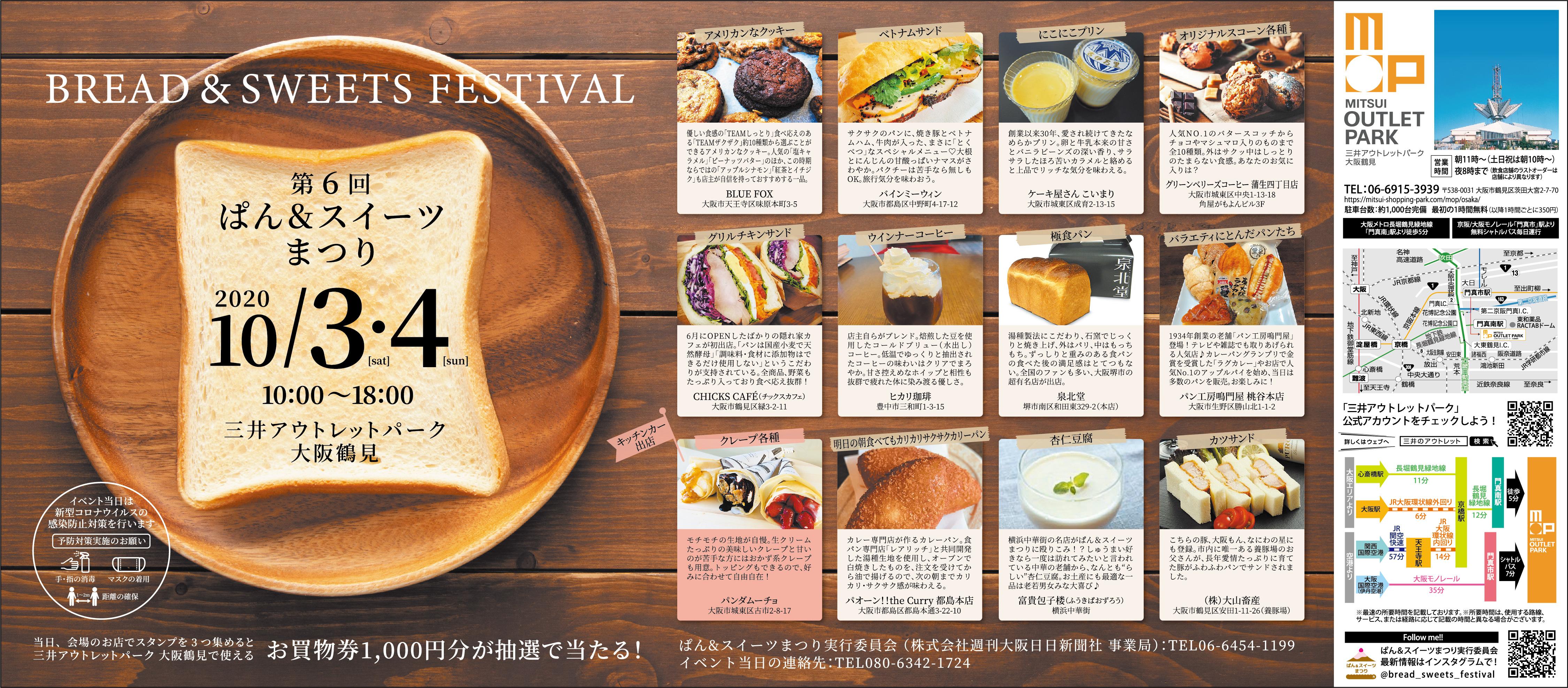 10月3日4日の、ぱん&スイーツまつりは三井アウトレットパーク大阪鶴見で開催!