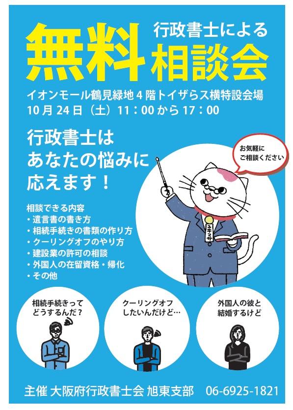10/24(土)行政書士による無料相談会@イオンモール鶴見緑地