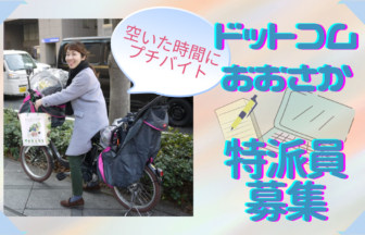 大阪 ポータルサイトママ パパ 特派員 募集 ドットコム おおさか