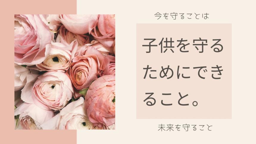 大阪市 都島区 子供 防犯 安全 ちかん つきまとい 声かけ 都島 警察