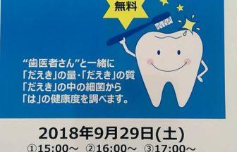 中崎町で「は」の健康フェアやります
