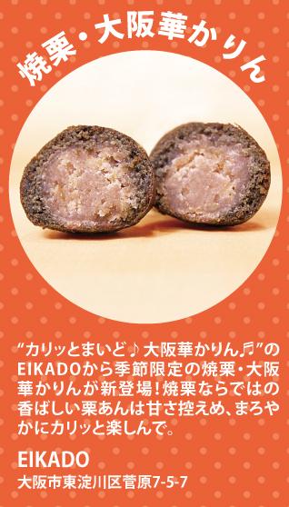 ぱんまつり EIKADO