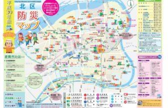 大阪市北区 防災マップ