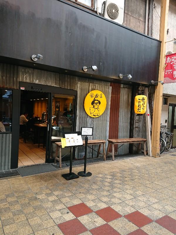 密香屋 2号店