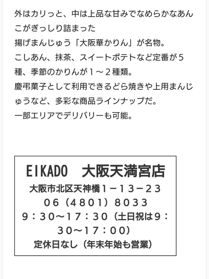 EIKADO エイカドウ