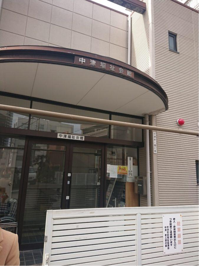 中津福祉会館