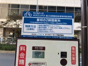 梅田の駐輪事情 イーマ・ディアモール