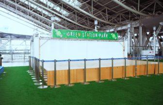グリーンステーションパーク