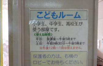 福島区子育てプラザ こどもルーム