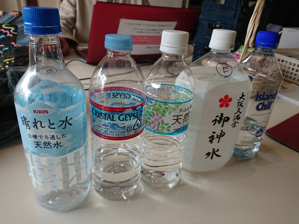 水の飲み比べ